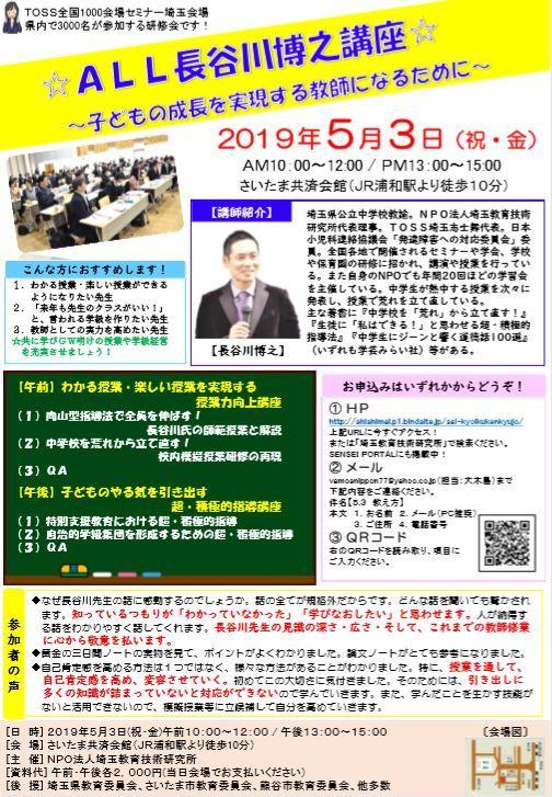 【現在242名】ALL長谷川博之デー わかる授業・楽しい授業を実現する授業力向上講座