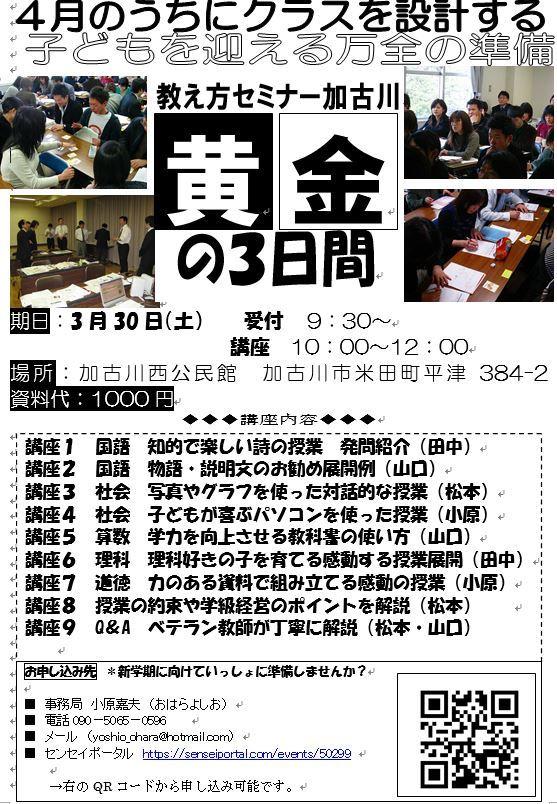 4月のうちにクラスを設計する 子どもを迎える万全の準備 教え方セミナー加古川会場