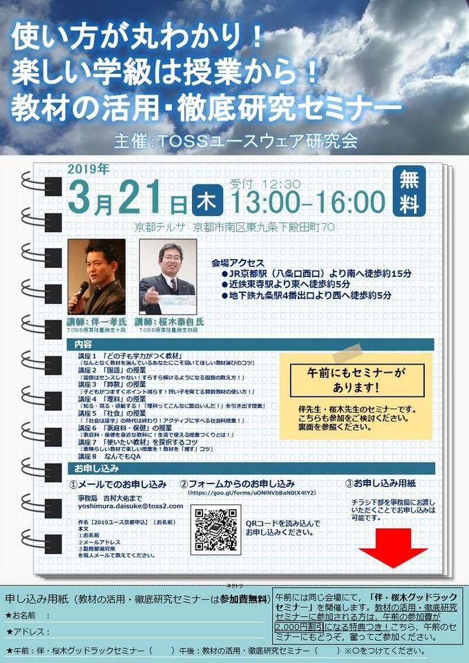 教材の活用・徹底研究セミナー(伴先生・桜木先生)