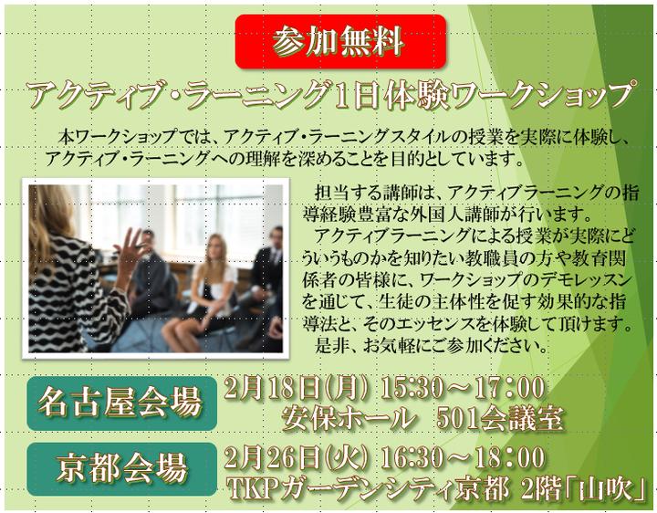 【参加無料】教職員・教育関係者向け アクティブ・ラーニング1日無料体験ワークショップ 京都開催