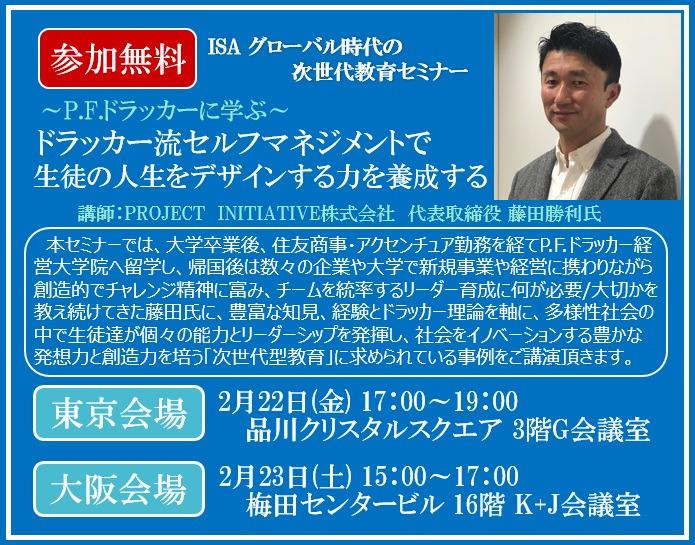 【参加無料】ドラッカーに学ぶ次世代教育セミナー(東京・大阪開催)大阪会場