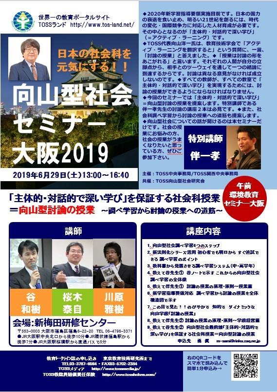 日本の社会科を元気にする!!向山型社会セミナー大阪2019