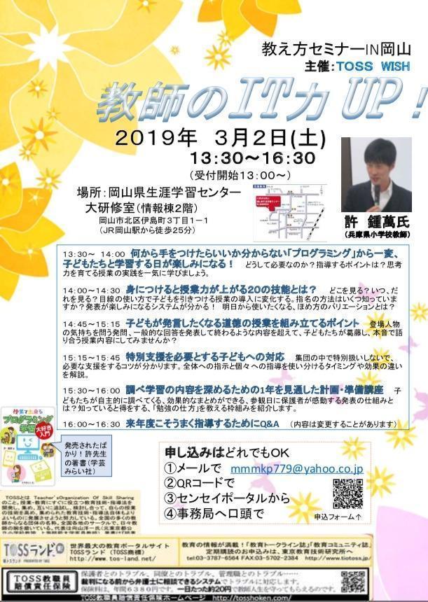 岡山 教え方セミナー 『授業力・特別支援・ITスキルが身につく!』