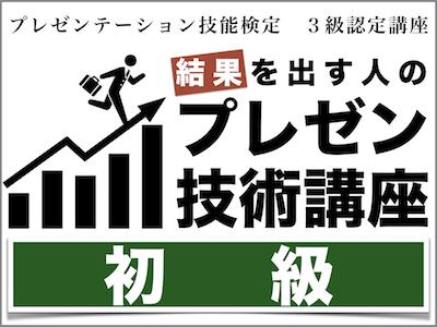 3/12(火)【東京】結果を出す人のプレゼン技術講座【初級】