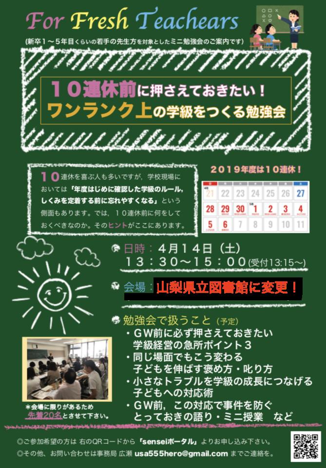【20名限定!!】10連休後の「学級崩壊」を防ぐ!ワンランク上の学級をつくる勉強会