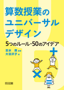 第6回 志水廣先生のユニバーサルデザイン学習会 in 愛知教育大学