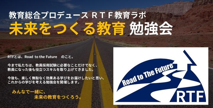 ★2/17(日)「第3回・未来をつくる教育勉強会」(RTF教育ラボ)★