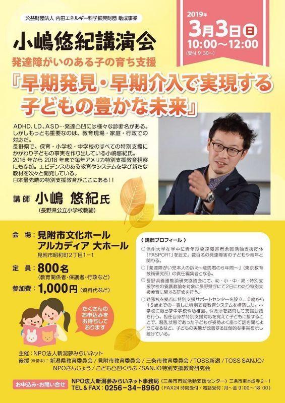 小嶋悠紀講演会~発達障害のある子の育ち支援~