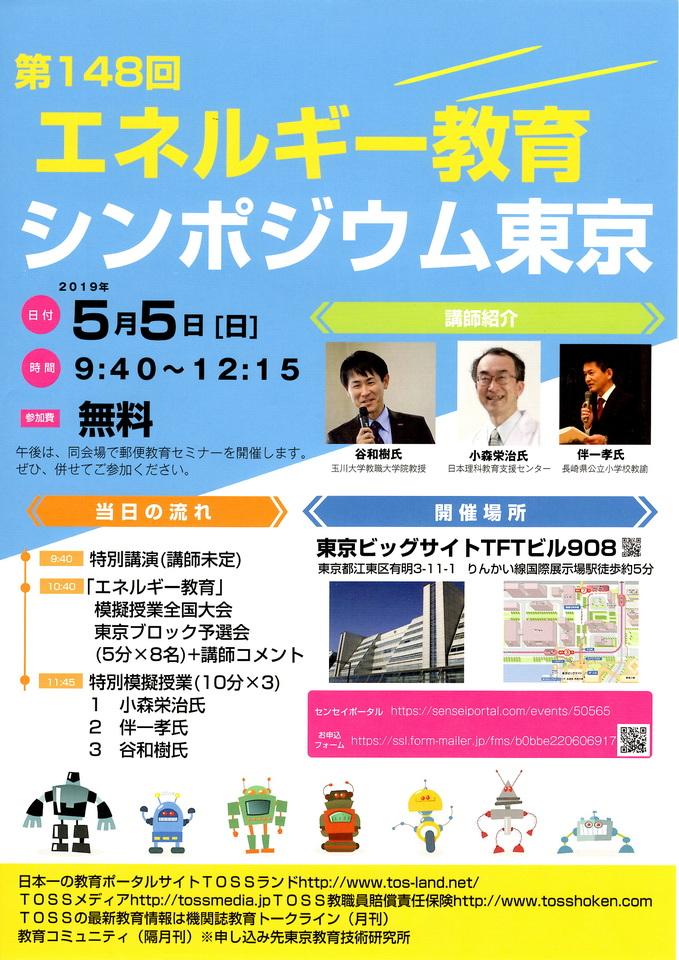 第148回エネルギー教育シンポジウム東京大会