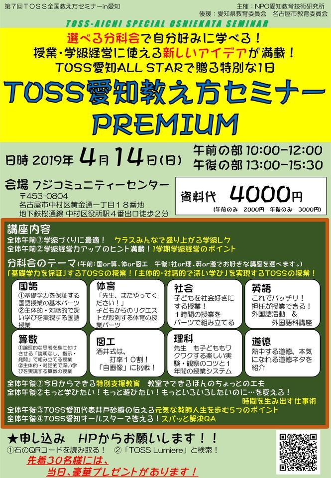 【残席10!!】TOSS愛知教え方セミナーPREMIUM