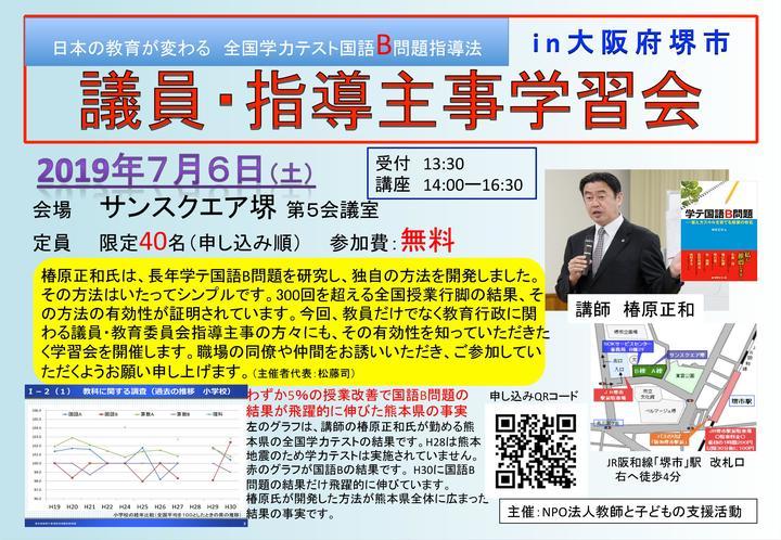 日本の教育が変わる 全国学力テスト国語B問題指導法 議員・指導主事学習会
