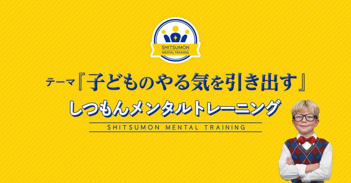 3月3日開催「子どものやる気を引き出すしつもんメンタルトレーニング」