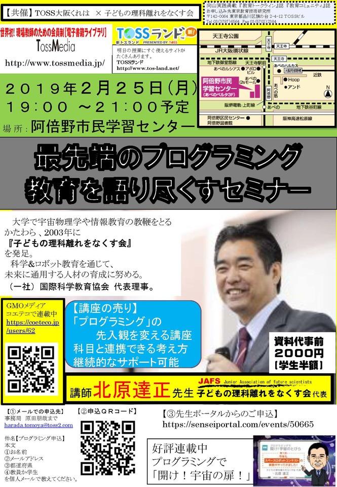 【あと2名】第2回 教師のためのプログラミング教室IN大阪