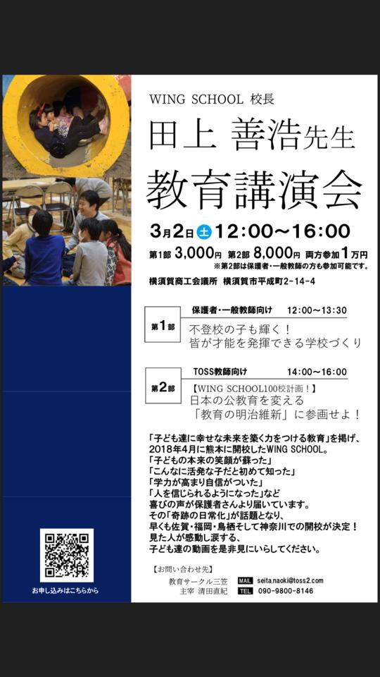 田上善浩先生教育講演会