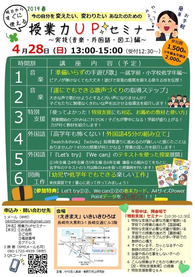 明日からすぐに使える授業力UPセミナー ~実技(音楽・外国語・図工)編~