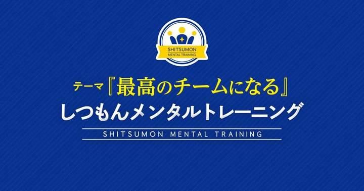 静岡開催【最高のチームになる】しつもんメンタルトレーニング
