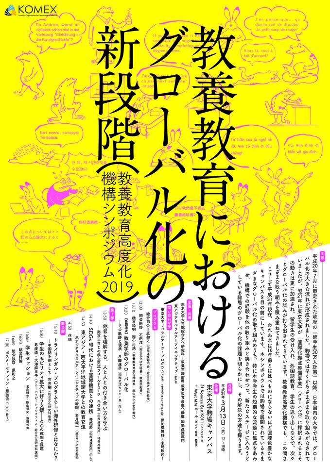 「教養教育におけるグローバル化の新段階」シンポジウム(東京大学教養教育高度化機構)