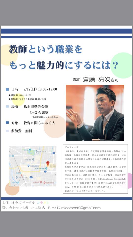 【教育講演会】教師という職業をもっと魅力的にするには?in松本