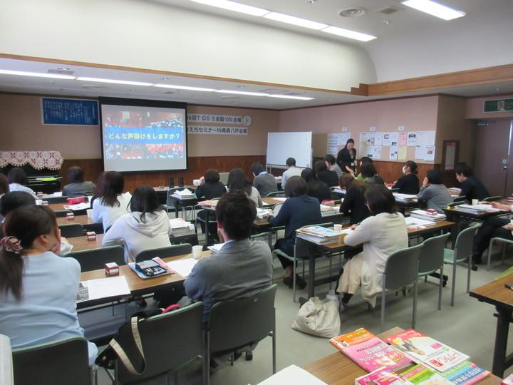 効果的な指導方法を増やしたい方に! 第7回TOSS全国1000会場教え方セミナーIN青森 4/21八戸会場