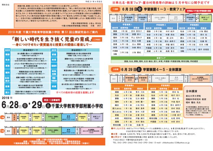 第52回 千葉大学教育学部附属小学校 公開研究会(1日目)