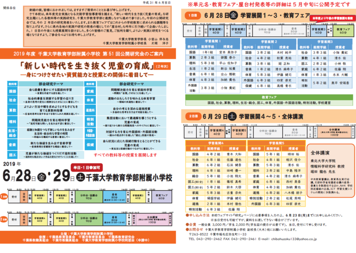 第52回 千葉大学教育学部附属小学校 公開研究会(2日目)