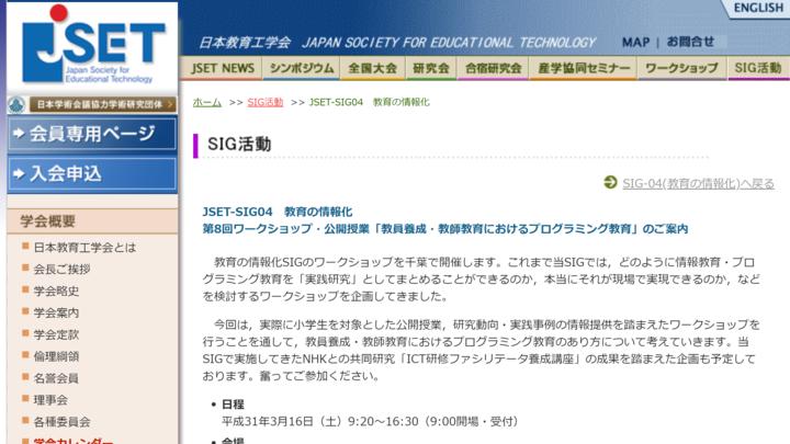 JSET-SIG04 教育の情報化 第8回ワークショップ・公開授業「教員養成・教師教育におけるプログラミング教育」