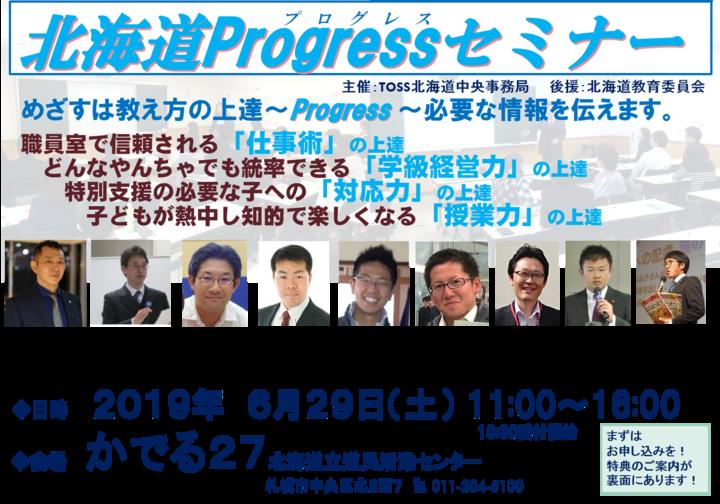 北海道Progressセミナー~授業、学級経営、特別支援対応、上達します~