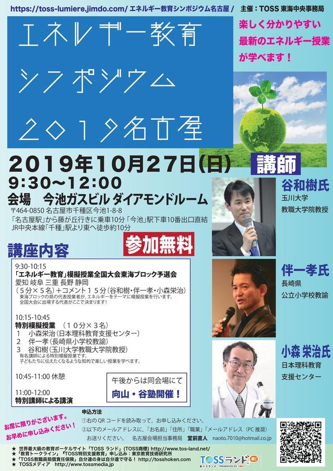エネルギー教育シンポジウム2019名古屋