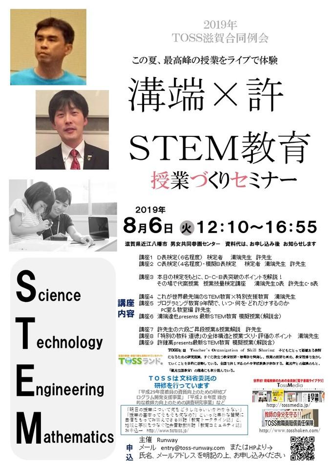 溝端×許presents STEM教育 授業づくりセミナー(TOSS滋賀合同例会)