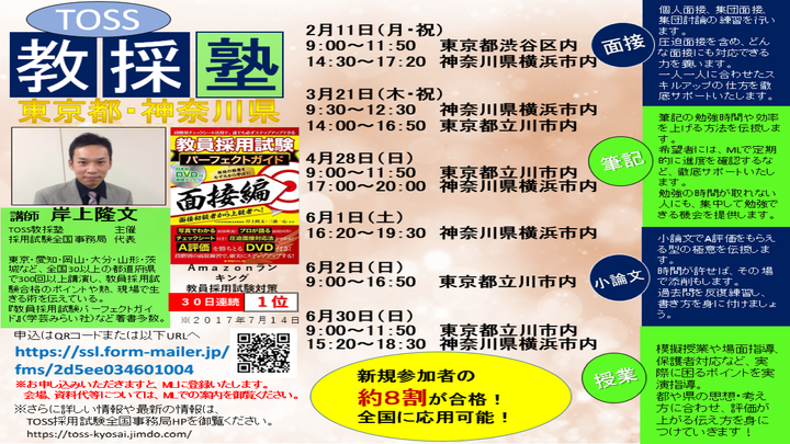 第6回 教員採用試験対策セミナーin神奈川