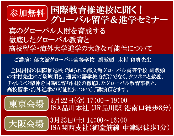 【参加無料】有名国際教育推進校に聞く グローバル留学&進学セミナー(東京・大阪)大阪会場