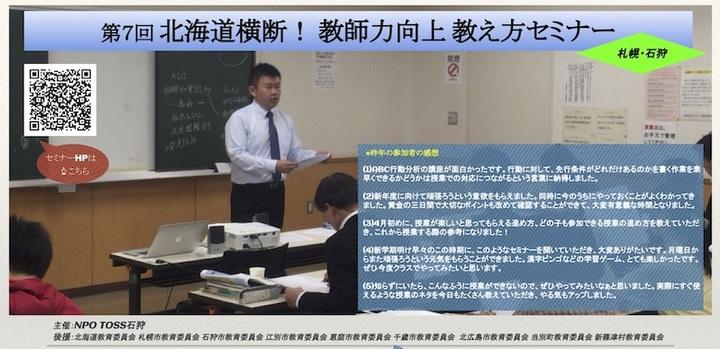 【札幌】学級開きは黄金の時間!三日間で学級を作り上げる