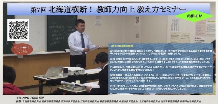 【札幌】高速かつ成果を上げる仕事には原則がある 一目置かれる仕事の組み立て方