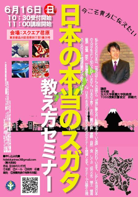 東京初上陸!谷和樹先生が日本の素晴らしさを熱く語る!「食」「教育」「歴史」「文化」「伝統」「世界遺産」などのテーマをもとに10本以上の模擬授業が炸裂(C・D表検定も可能)!日本の本当のスガタ教え方セミナー