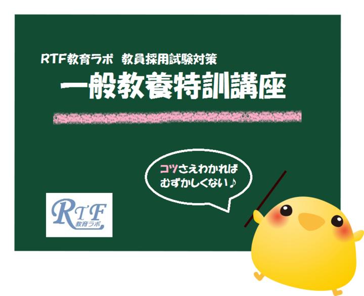 3/21教採対策★一般教養数学特訓講座(RTF教育ラボ)