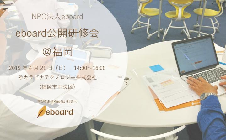 NPO法人eboard「オンライン教材eboard 公開研修会」【福岡】