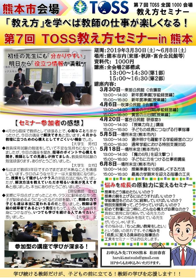 一年間を基盤をつくる黄金の三日間セミナー【学級経営編】