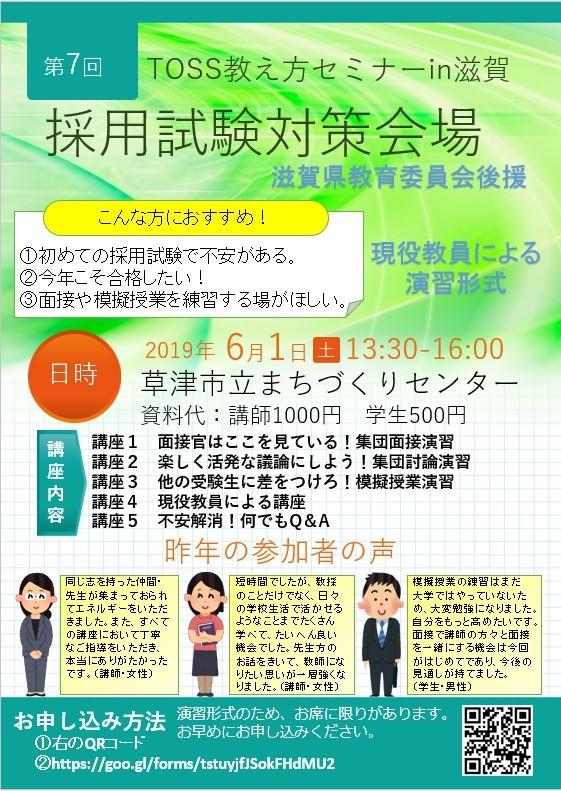 【残席11名】教え方セミナーin滋賀 採用試験対策会場