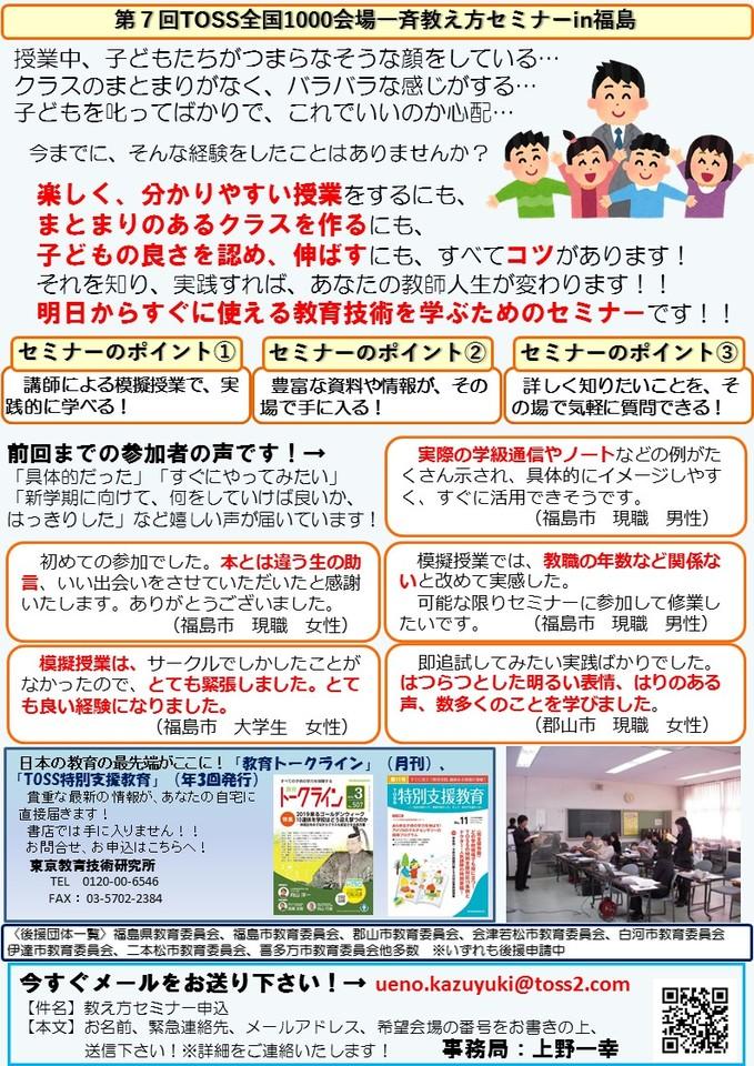 【福島市教委後援事業】「特別の教科 道徳」完全対応講座