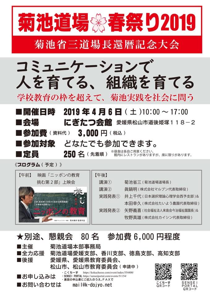 菊池道場★春祭り2019