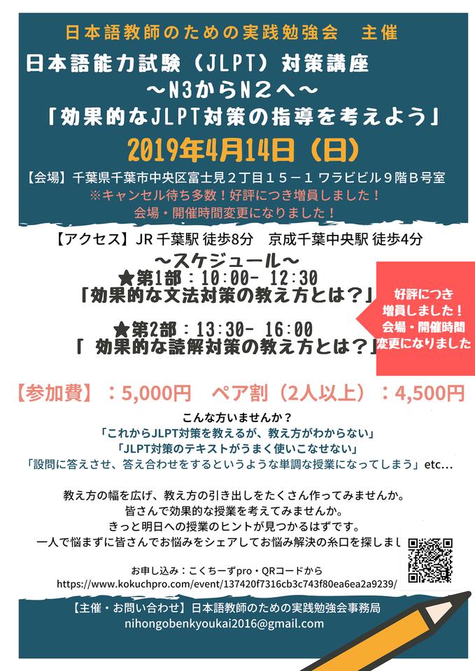4/14(日)日本語能力試験(JLPT)対策講座 〜N3からN2へ〜 「効果的なJLPT対策の教え方を考えよう」