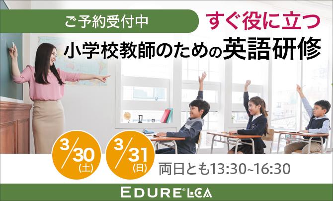 すぐ役に立つ 小学校教師のための英語研修 by LCA国際学園