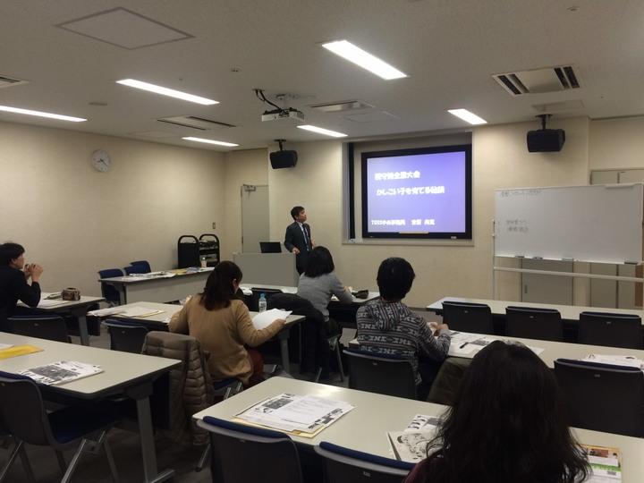 第1回学会学術論文・指導案書き方教え方セミナー  in 大阪