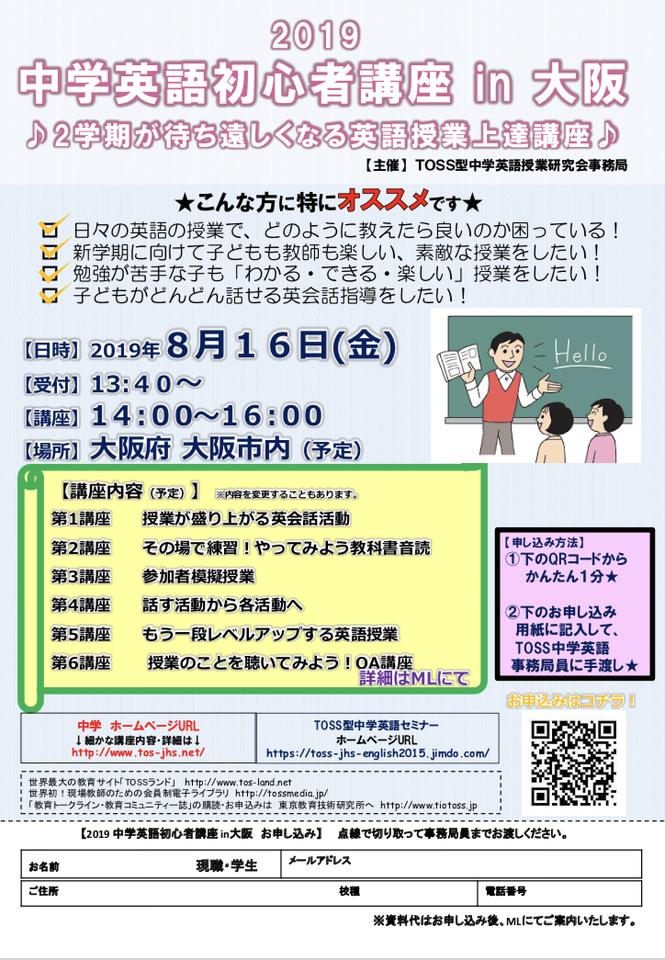 2019 中学英語初心者講座 in大阪