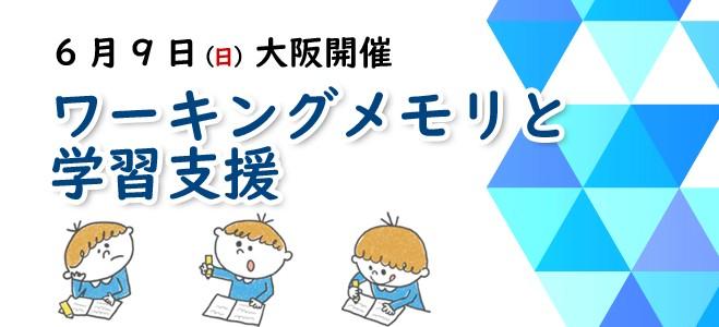 ワーキングメモリと学習支援<大阪開催>