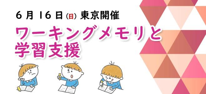 ワーキングメモリと学習支援<東京開催>