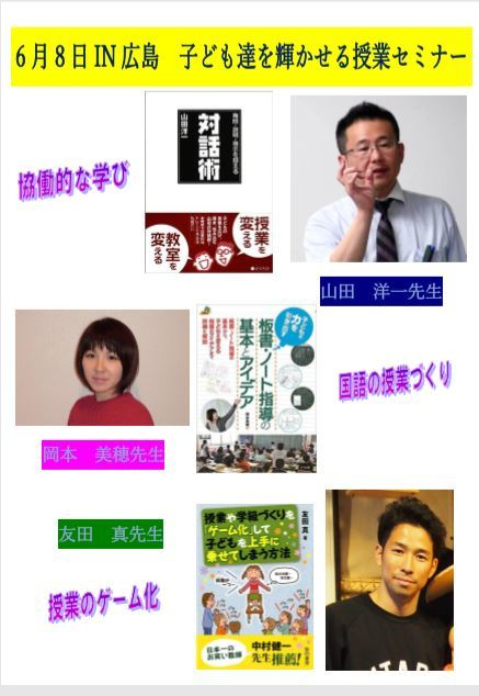 子ども達を輝かせる授業セミナー IN 広島