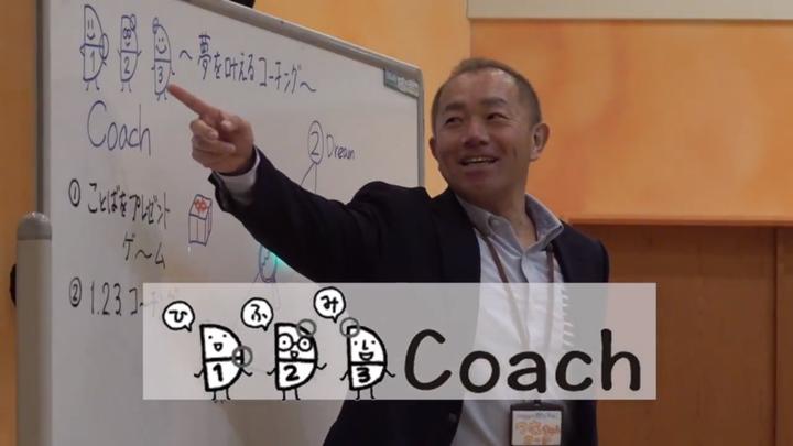 津村柾広による第5回認定ファシリテータートレーニング/平成30年度『ひふみコーチ for school』プロジェクト