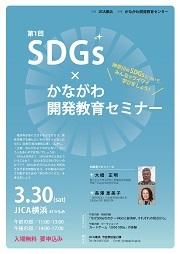 【参加者募集】第1回「SDGs×かながわ開発教育セミナー」