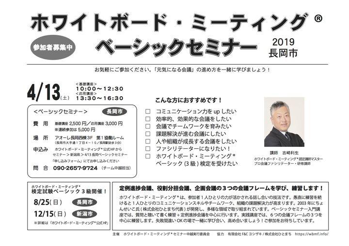 【長岡市】ホワイトボード・ミーティング®ベーシックセミナー2019第1回